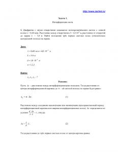Типовой расчет по физике. НИУ МЭИ. Вариант 1