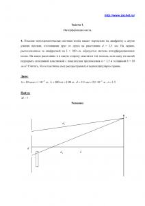 Типовой расчет по физике. НИУ МЭИ. Вариант 4