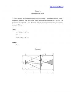 Типовой расчет по физике. НИУ МЭИ. Вариант 7