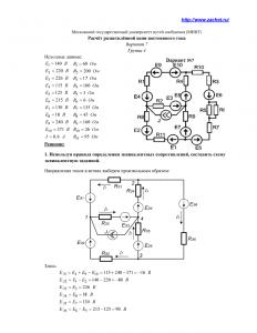 Решение типового задания по ТОЭ «Расчёт разветвлённой цепи постоянного тока», МИИТ, Вариант 7, Группа 4