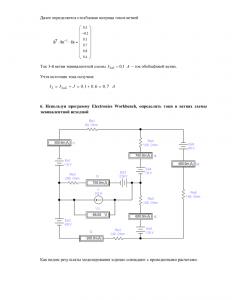 Расчёт разветвлённой цепи постоянного тока, МИИТ, Вариант 7, Группа 4