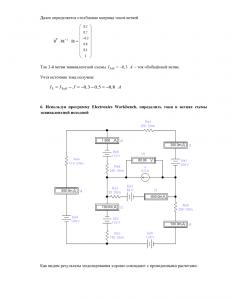 Расчёт разветвлённой цепи постоянного тока, МИИТ, Вариант 8, Группа 4