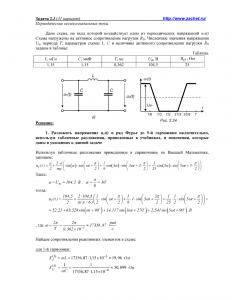 Решение задачи 2.3, вариант 31, Л.А.Бессонов, ТОЭ