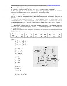 Решение задачи 4.1, вариант 56, Л.А.Бессонов, ТОЭ