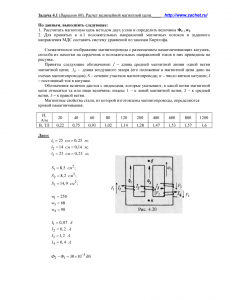 Решение задачи 4.1, вариант 60, Л.А.Бессонов, ТОЭ