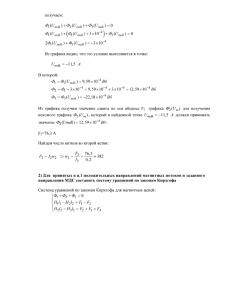 Электротехника Бессонов задача 4.1, вариант 60