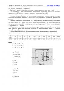 Решение задачи 4.1, вариант 61, Л.А.Бессонов, ТОЭ