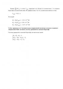 Решение задачи 4.1, вариант 61, Бессонов, Заруди