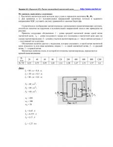 Решение задачи 4.1, вариант 69, Л.А.Бессонов, ТОЭ