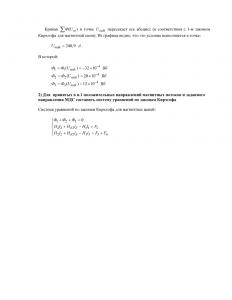 Решение задачи по тоэ 4.1, вариант 69, Бессонов