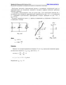 Решение задачи 4.2, вариант 60, Л.А.Бессонов, ТОЭ
