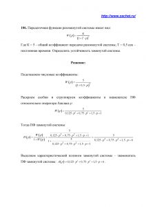 Задача № 106 по ТАУ, В.А. Бесекерский
