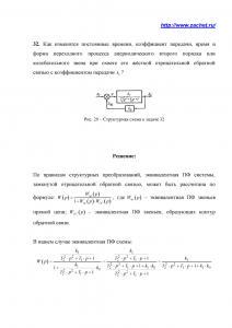Задача № 32 по ТАУ, В.А. Бесекерский