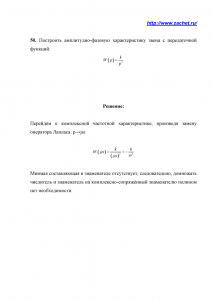 Задача № 50 по ТАУ, В.А. Бесекерский