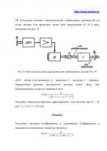 Задача № 74 по ТАУ, В.А. Бесекерский