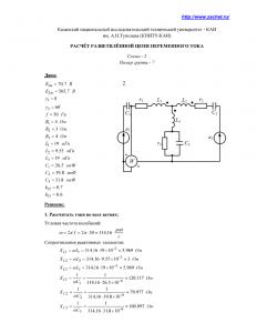Решение РГР №2 по ТОЭ «Расчёт разыетылённой цепи переменного тока» по ТОЭ, Схема 2, Группа 7, КНИТУ-КАИ