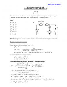 Решение ДЗ №4 «Расчёт переходных процессов», Схема 10, Группа АЭ, МАДИ