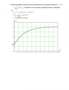 ДЗ №4 ТОЭ МАДИ «Расчёт переходных процессов», Схема 10, Группа АЭ