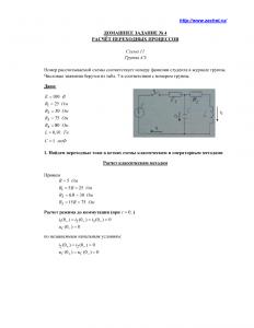 Решение ДЗ №4 «Расчёт переходных процессов», Схема 11, Группа АЭ, МАДИ