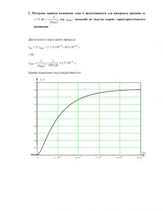 МАДИ Решение ДЗ №4 «Расчёт переходных процессов», Схема 11 АЭ