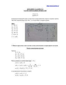 Решение ДЗ №4 «Расчёт переходных процессов», Схема 14, Группа АЭ, МАДИ