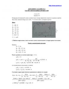 Решение ДЗ №4 «Расчёт переходных процессов», Схема 19, Группа АЭ, МАДИ