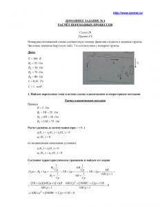 Решение ДЗ №4 «Расчёт переходных процессов», Схема 20, Группа АЭ, МАДИ