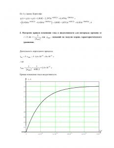 ДЗ №4 Расчёт переходных процессов, Схема 20 АЭ МАДИ