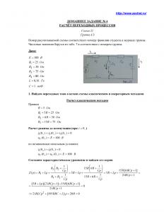 Решение ДЗ №4 «Расчёт переходных процессов», Схема 21, Группа АЭ, МАДИ