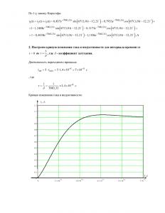 Расчёт переходных процессов, Схема 21, Группа АЭ, МАДИ