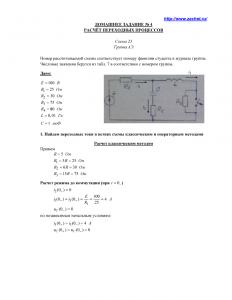 Решение ДЗ №4 «Расчёт переходных процессов», Схема 23, Группа АЭ, МАДИ