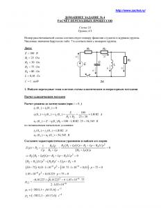 Решение ДЗ №4 «Расчёт переходных процессов», Схема 24, Группа АЭ, МАДИ