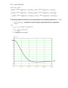 ДЗ ТОЭ №4 «Расчёт переходных процессов», Схема 24, Группа АЭ, МАДИ