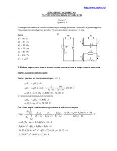 Решение ДЗ №4 «Расчёт переходных процессов», Схема 2, Группа АЭ, МАДИ