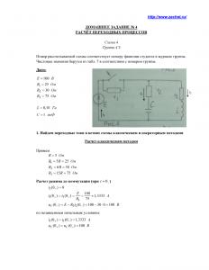 Решение ДЗ №4 «Расчёт переходных процессов», Схема 4, Группа АЭ, МАДИ