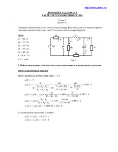 Решение ДЗ №4 «Расчёт переходных процессов», Схема 5, Группа АЭ, МАДИ