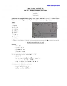 Решение ДЗ №4 «Расчёт переходных процессов», Схема 7, Группа АЭ, МАДИ