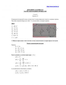 Решение ДЗ №4 «Расчёт переходных процессов», Схема 8, Группа АЭ, МАДИ