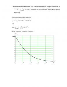 ТОЭ ДЗ №4 Расчёт переходных процессов, Схема 8, Группа АЭ, МАДИ