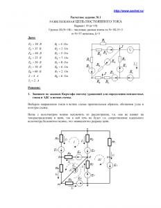 Решение типового расчета №1 по ТОЭ, НИУ МЭИ, Вариант 19, Группа 18
