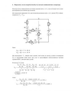 Разветвленная цепь постоянного тока, НИУ МЭИ, Вариант 19, Группа 18