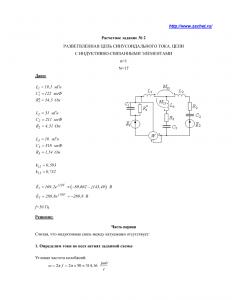 Решение типового расчета №2 по ТОЭ, НИУ МЭИ, Вариант 1, Группа 17