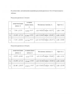 Типовой расчет №2 по ТОЭ, НИУ МЭИ, Вариант 1, Группа 17