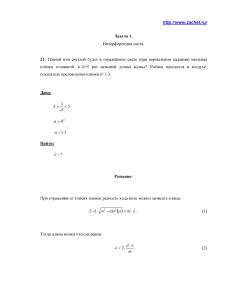 Типовой расчет по физике. НИУ МЭИ. Вариант 21