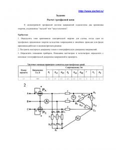 Решение домашнего задания «Расчёт трёхфазной цепи», Вариант 12, Схема 2, МИИТ