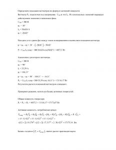 МИИТ Расчёт трёхфазной цепи, Вариант 12, Схема 2