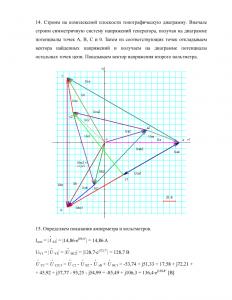 Решение домашнего задания «Расчёт трёхфазной цепи», Вариант 7, Схема 18, МИИТ