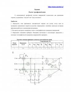 Решение домашнего задания «Расчёт трёхфазной цепи», Вариант 7, Схема 6, МИИТ