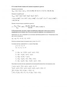 Расчет цепей с источниками постоянных воздействий, Вариант 8, Специальность АТ, ПГНИУ (ПГТУ)