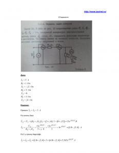Решения задач 13, 22, 24 по ТОЭ, Вариант 10, ПГУ
